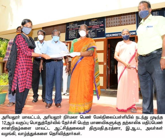 District Collector distributed 12th Mark Sheet
