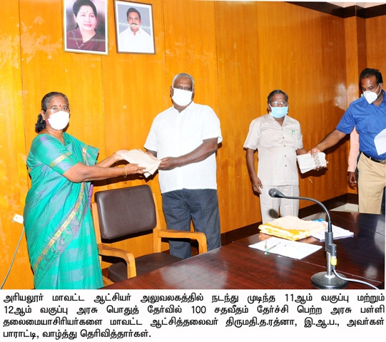 District Collector distributed the appreciation certificates to Headmasters, Teachers whose school has got 100% results