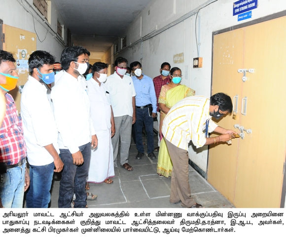 District Collector visited EVM Machine Strong Room