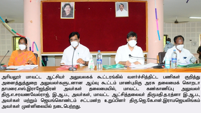 Monitoring Officer's Review Meeting