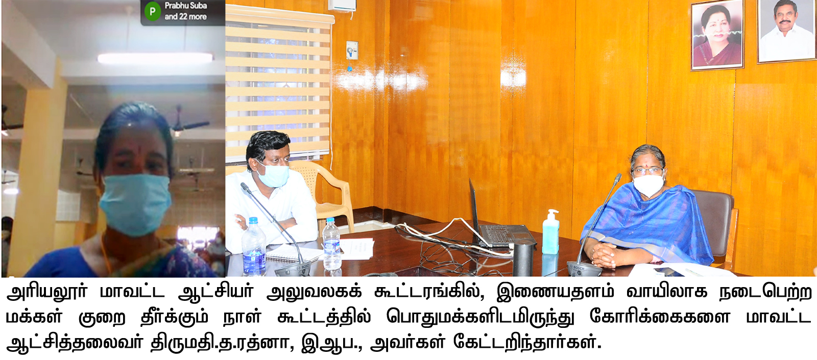 Public Grievance meeting