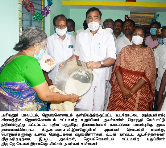 Ration Shop Opening