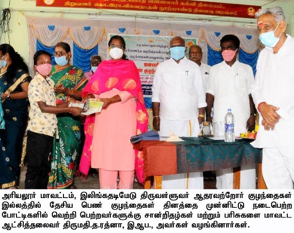National Women Child Day Celebration