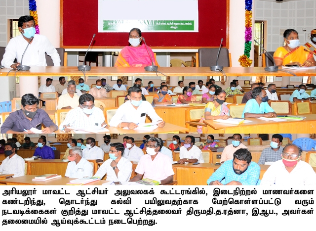 District Collector's meeting