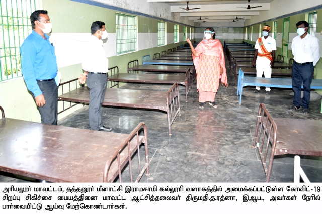 Special care center inspection