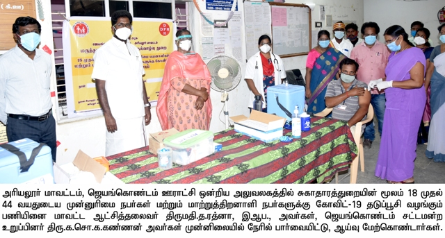 vaccination camp inspection
