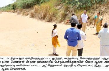 Ponnar Drain - Collector Inspection