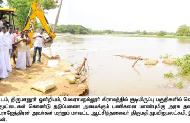 Collector inspected riverbank of Kollidam