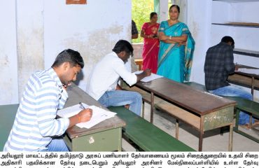 TNPSC Exam Center Visit