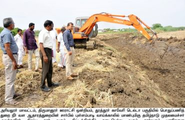 Field inspection by District Collector