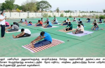 Yoga training given for Government Staffs