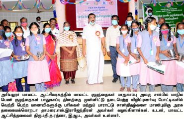 State Girl Child Protection Day