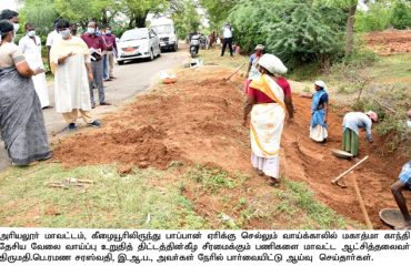 District Collector's inspection