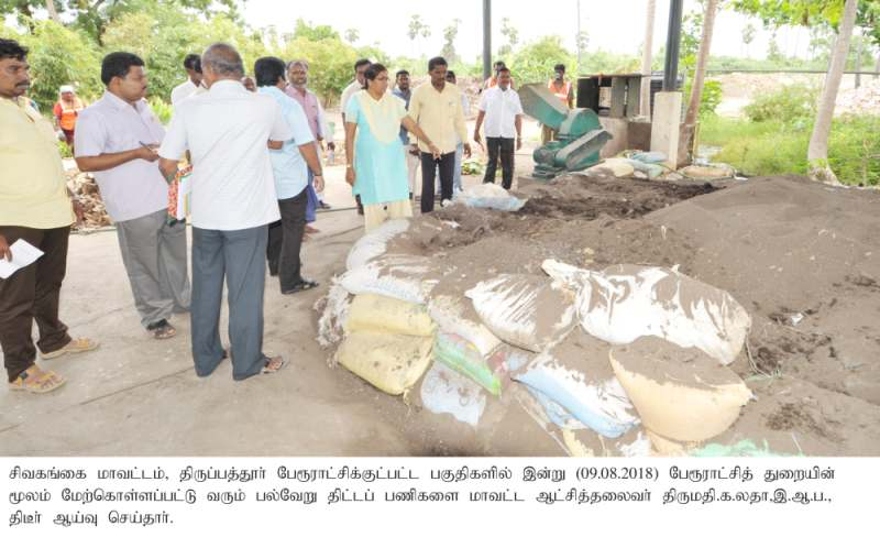 District collector Inspection.