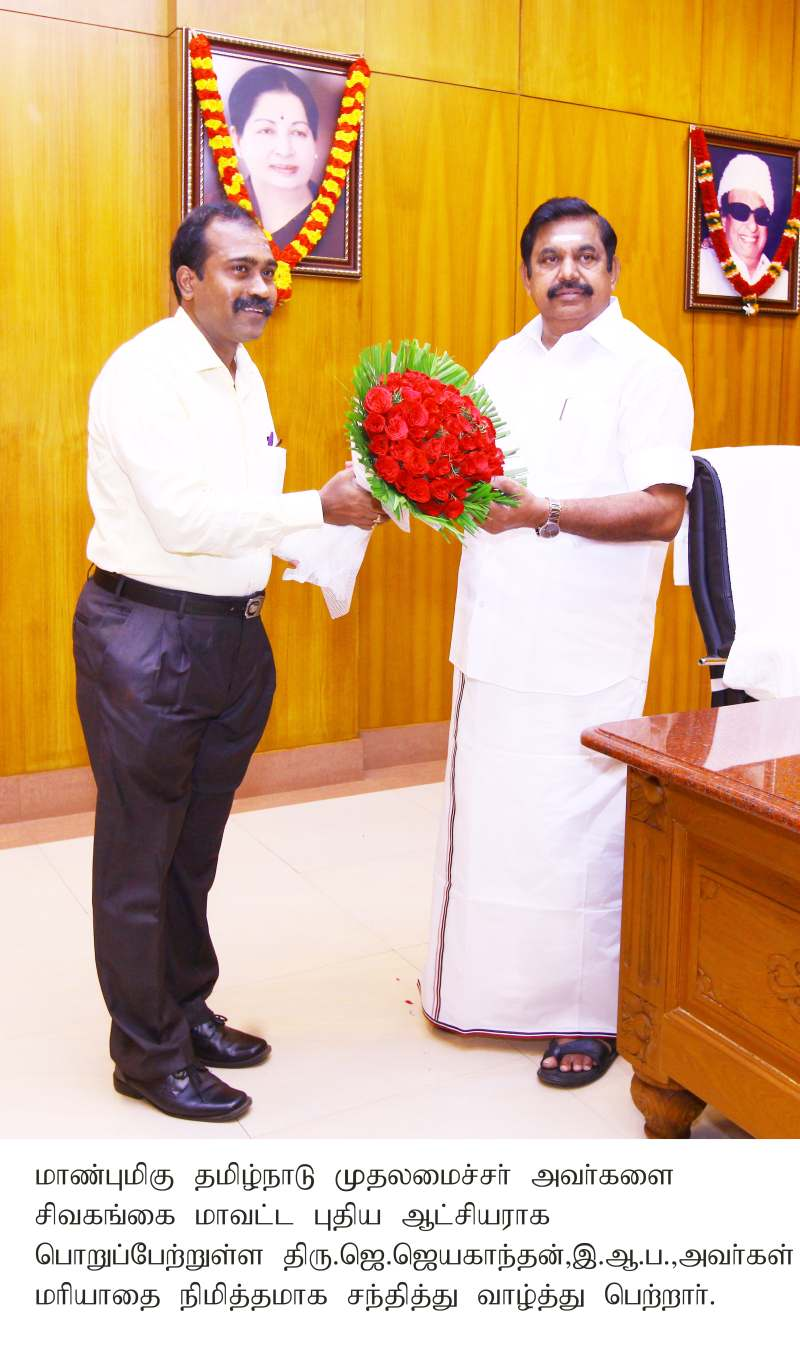 Collector Meet with CM.