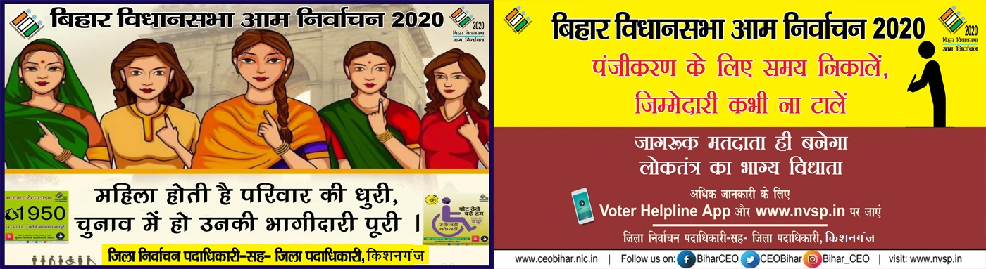 Bihar Assembly Election-2020