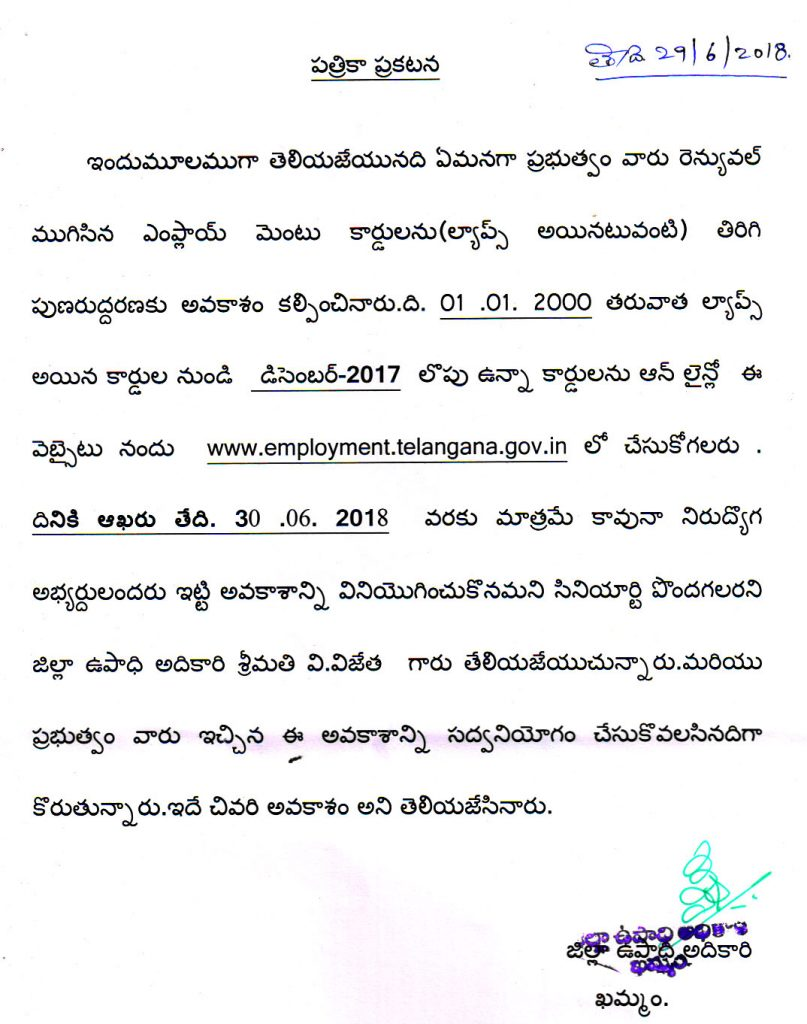 PRESS NOTE 29-06-2018 DISTRICT   EMPLOYMENT OFFICER