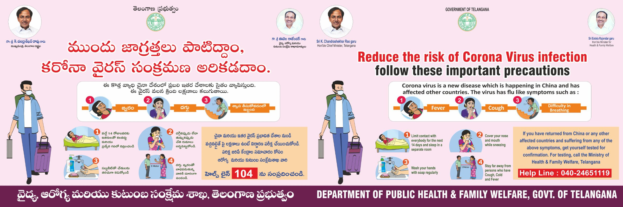 department of public health and family welfare Govt . Of Telangana