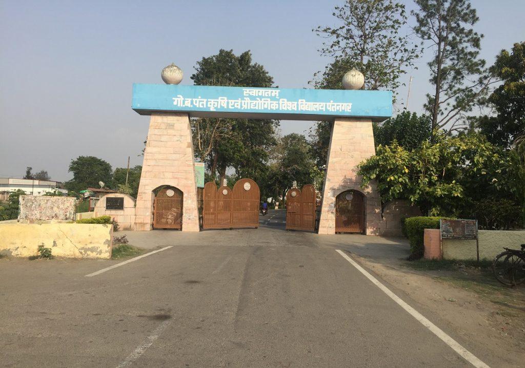 पंतनगर विश्वविद्ययालय ऊधम सिंह नगर