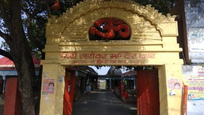 Giri Tal Temple Gate