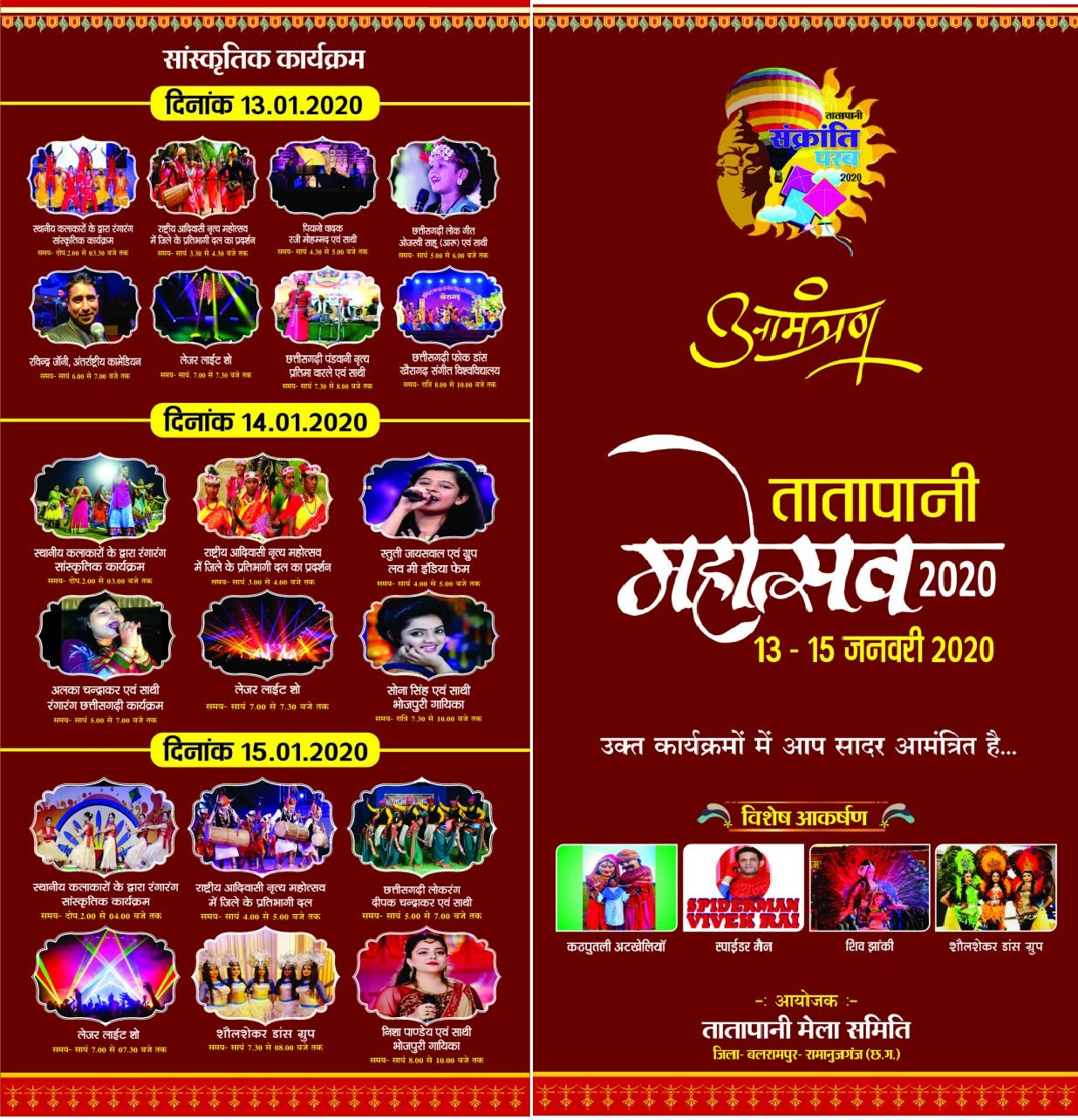 Tatapani Mahotsav-2020 इमेज image