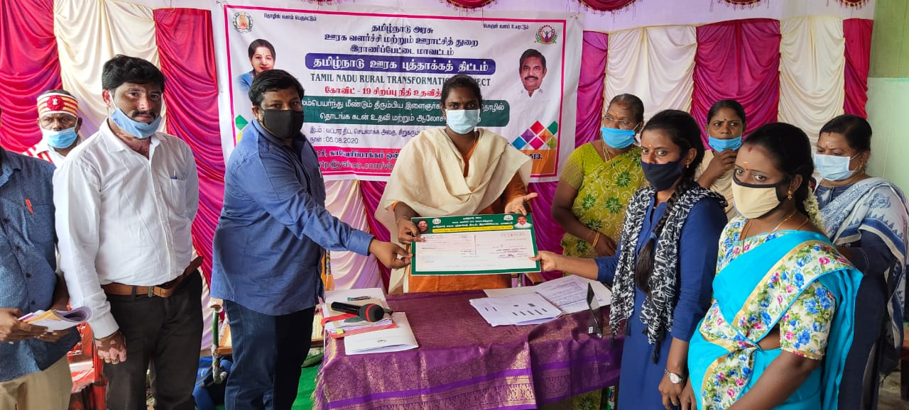 Funding of Tamil Nadu Rural Transformation Project 05/08/2020