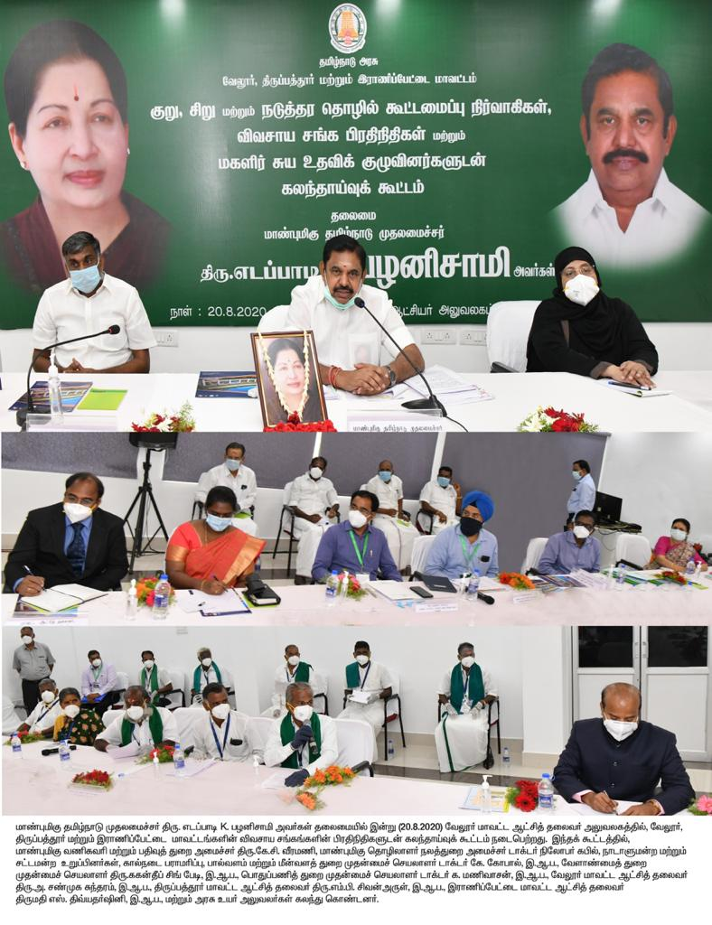Hon'ble Chief Minister of Tamil Nadu Chaired a Review Meeting on Development Projects and Corona Prevention Activities in Vellore, Ranipettai and Tirupathur