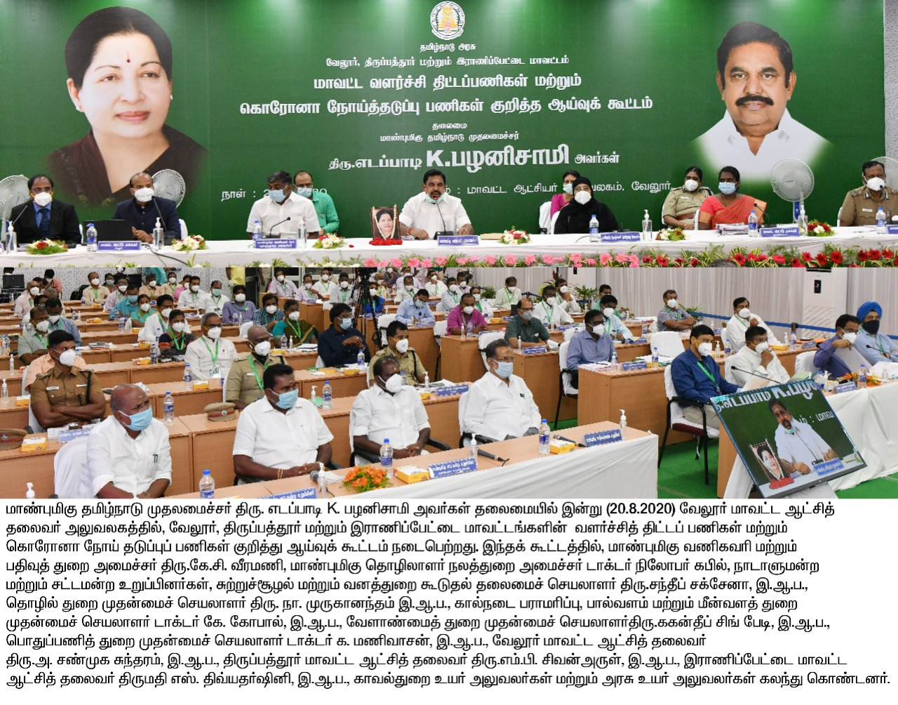 Hon'ble Chief Minister of Tamil Nadu Chaired a Review Meeting on Development Projects