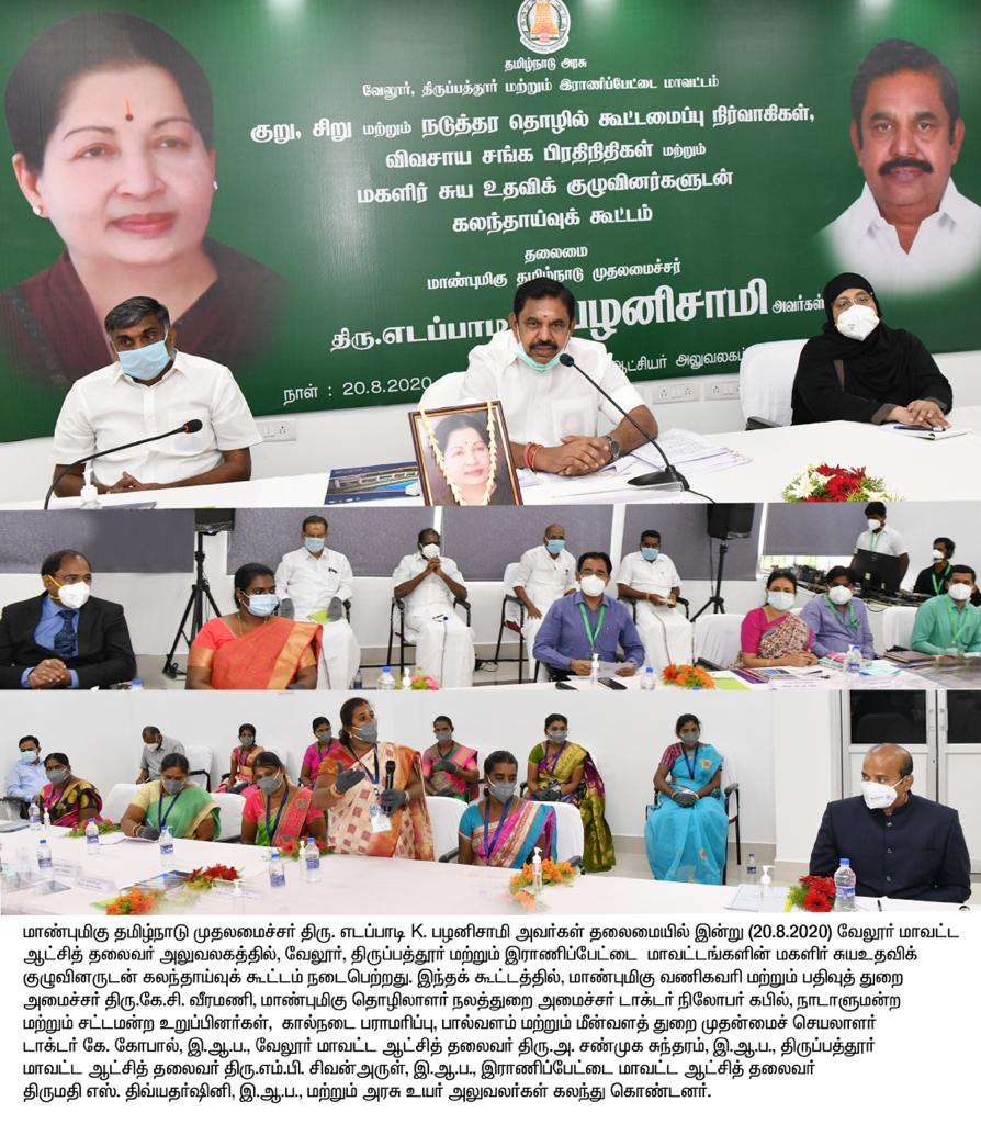 Hon'ble Chief Minister of Tamil Nadu Chaired a Review Meeting on Development Projects and Corona Prevention Activities in Vellore, Ranipettai and Tirupathur Districts 20/08/2020
