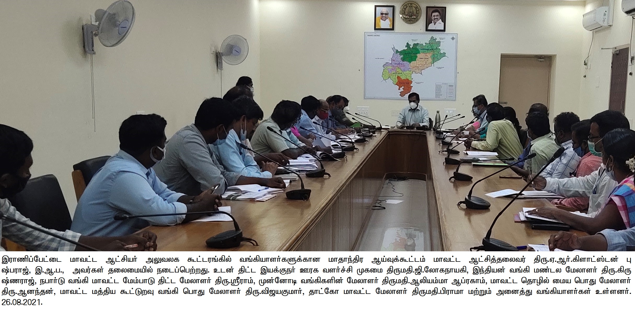 District Collector review meeting with all the bankers