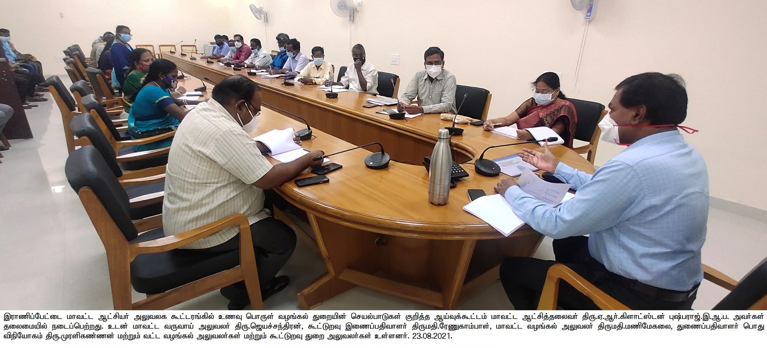 District Collector Review Meeting 23/08/2021