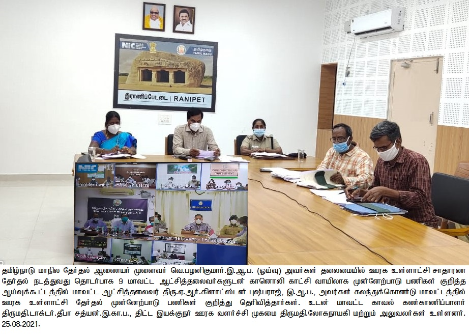 District Collector Attended Local Body Election Review meeting through Video Conference 25/08/2021