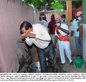 District Collector Inspection 01/09/2021