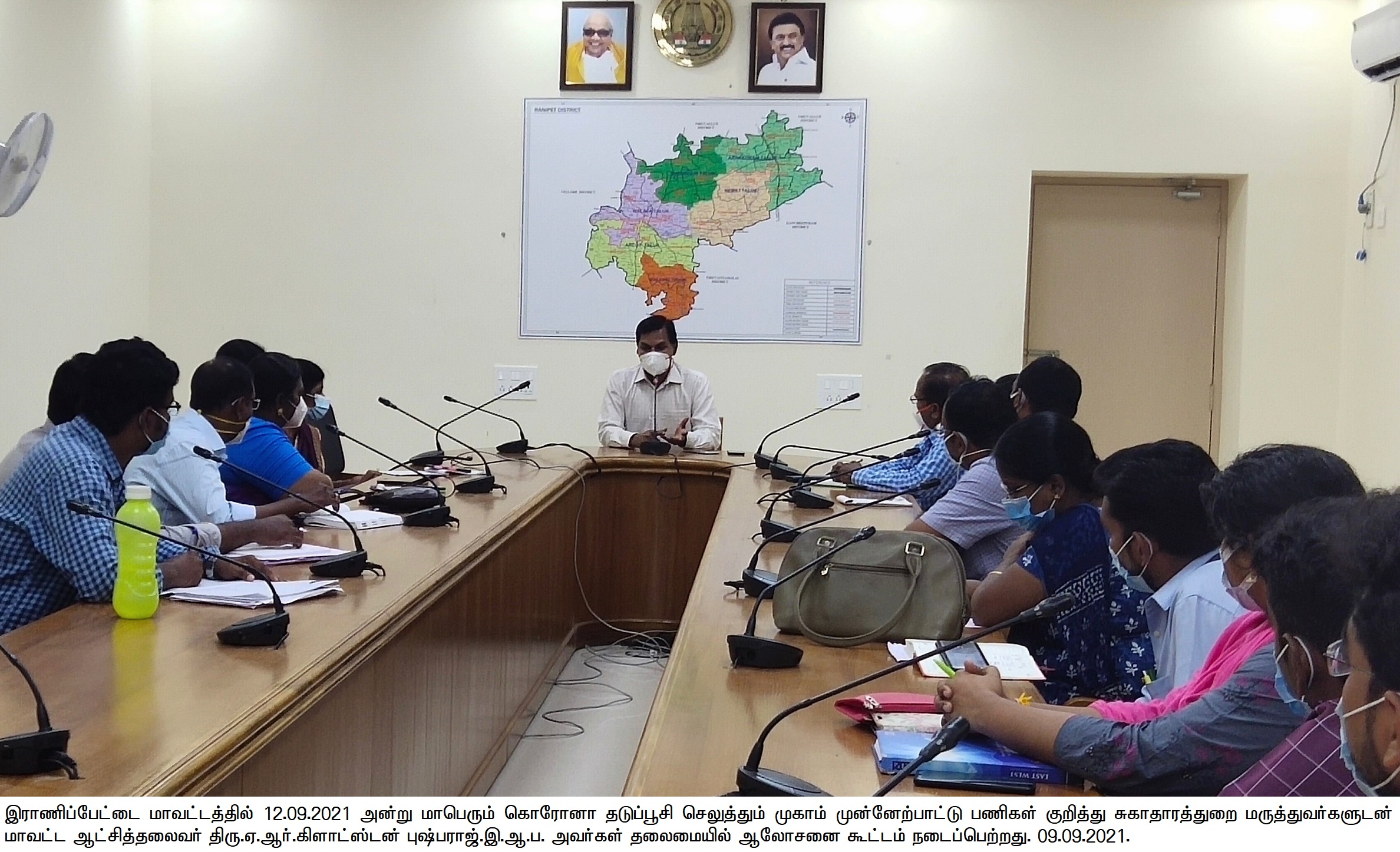 District Collector Review Meeting 09/09/2021