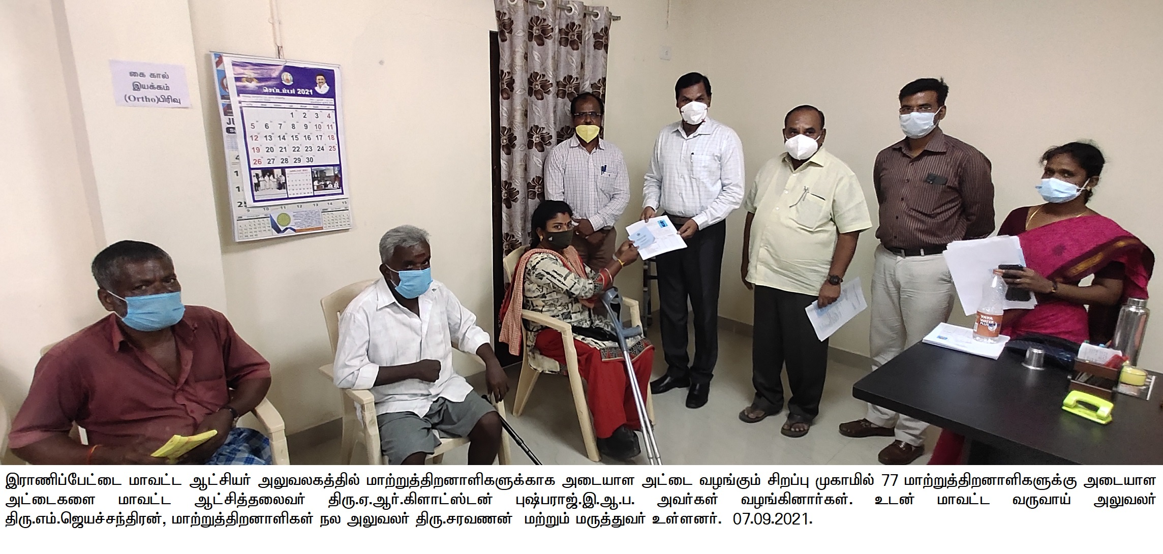 District Collector issued Physically Challenged Person's card 07/09/2021