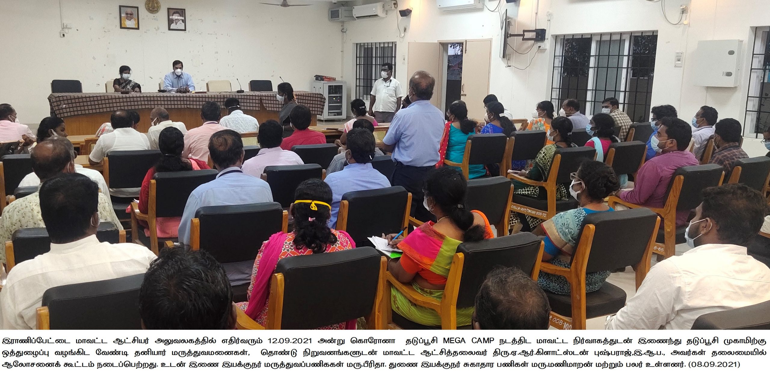 District Collector Review Meeting 08/09/2021