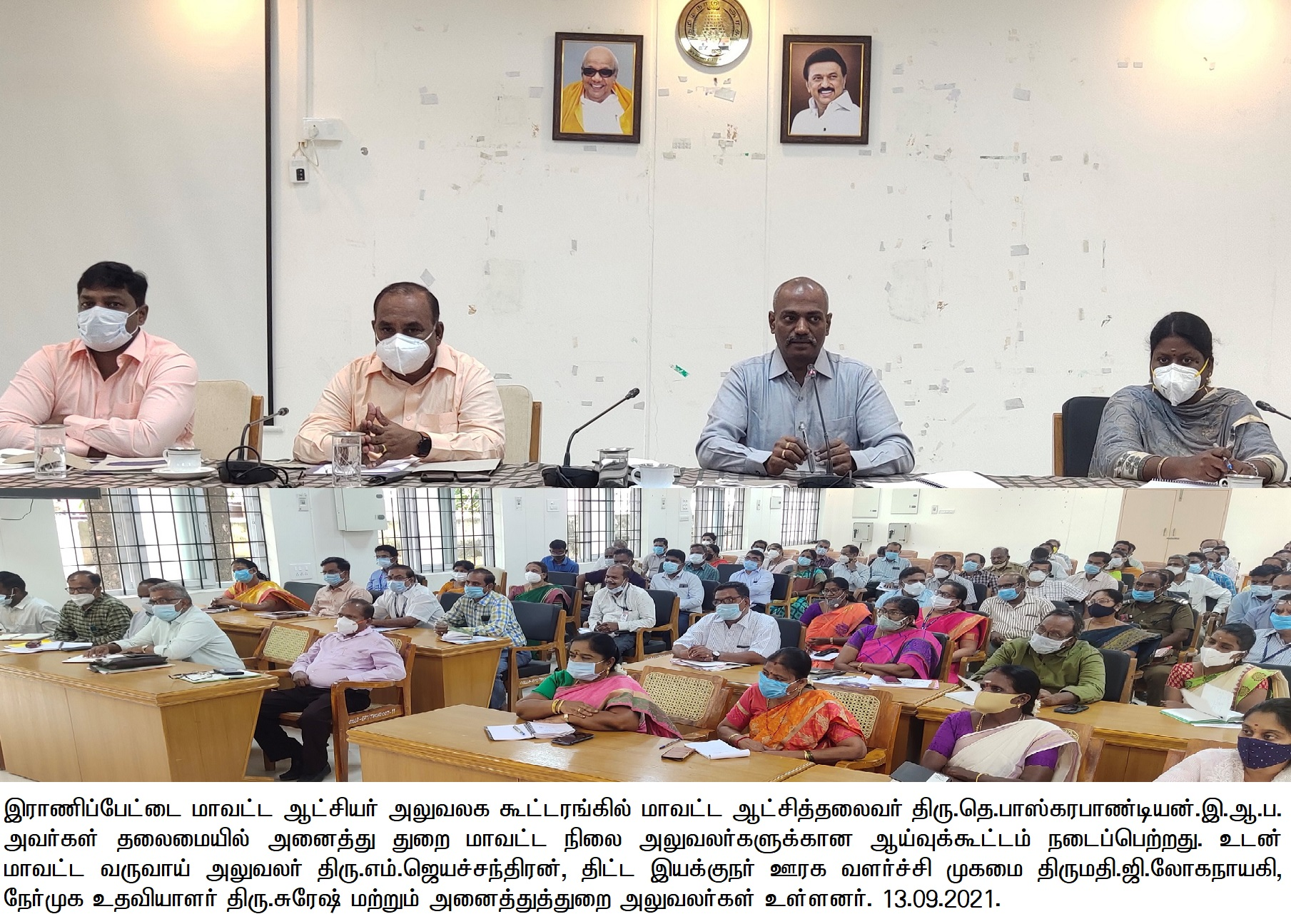 District Collector Review Meeting 13/09/2021