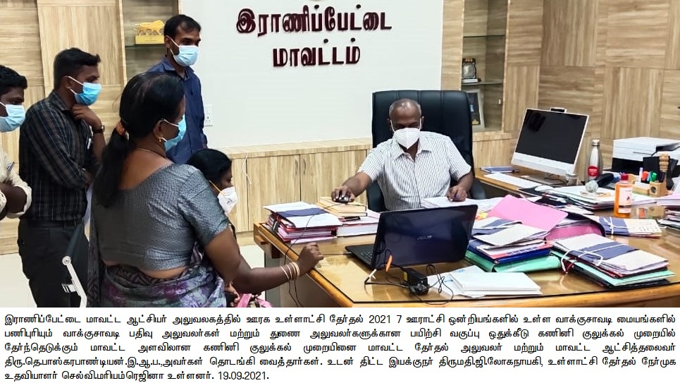 District Collector/District Election Officer presided over first level polling personnel randomization 19/09/2021