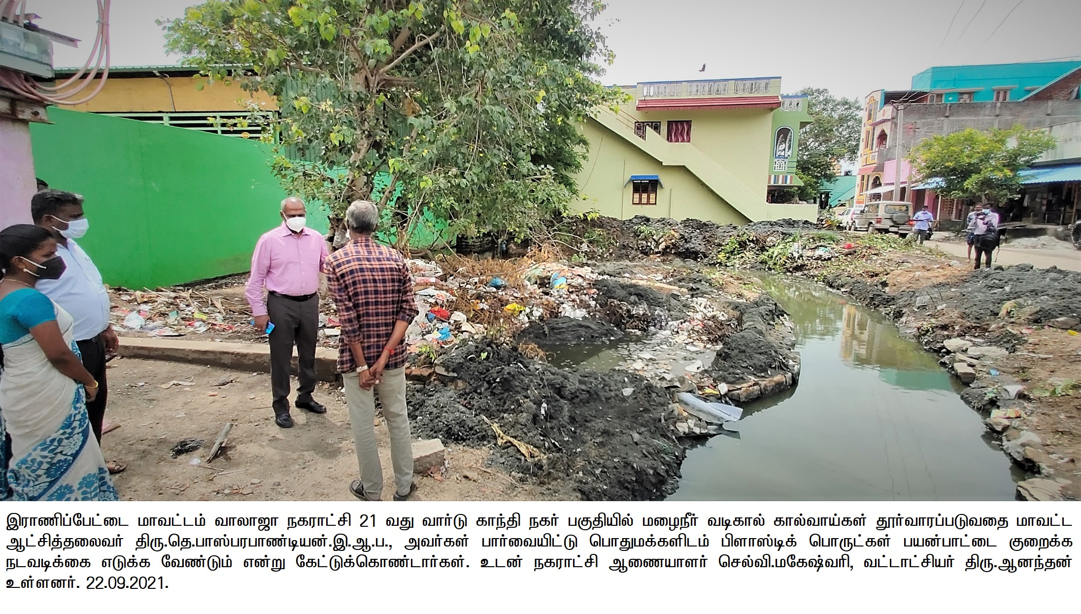 District Collector Inspection 22/09/2021