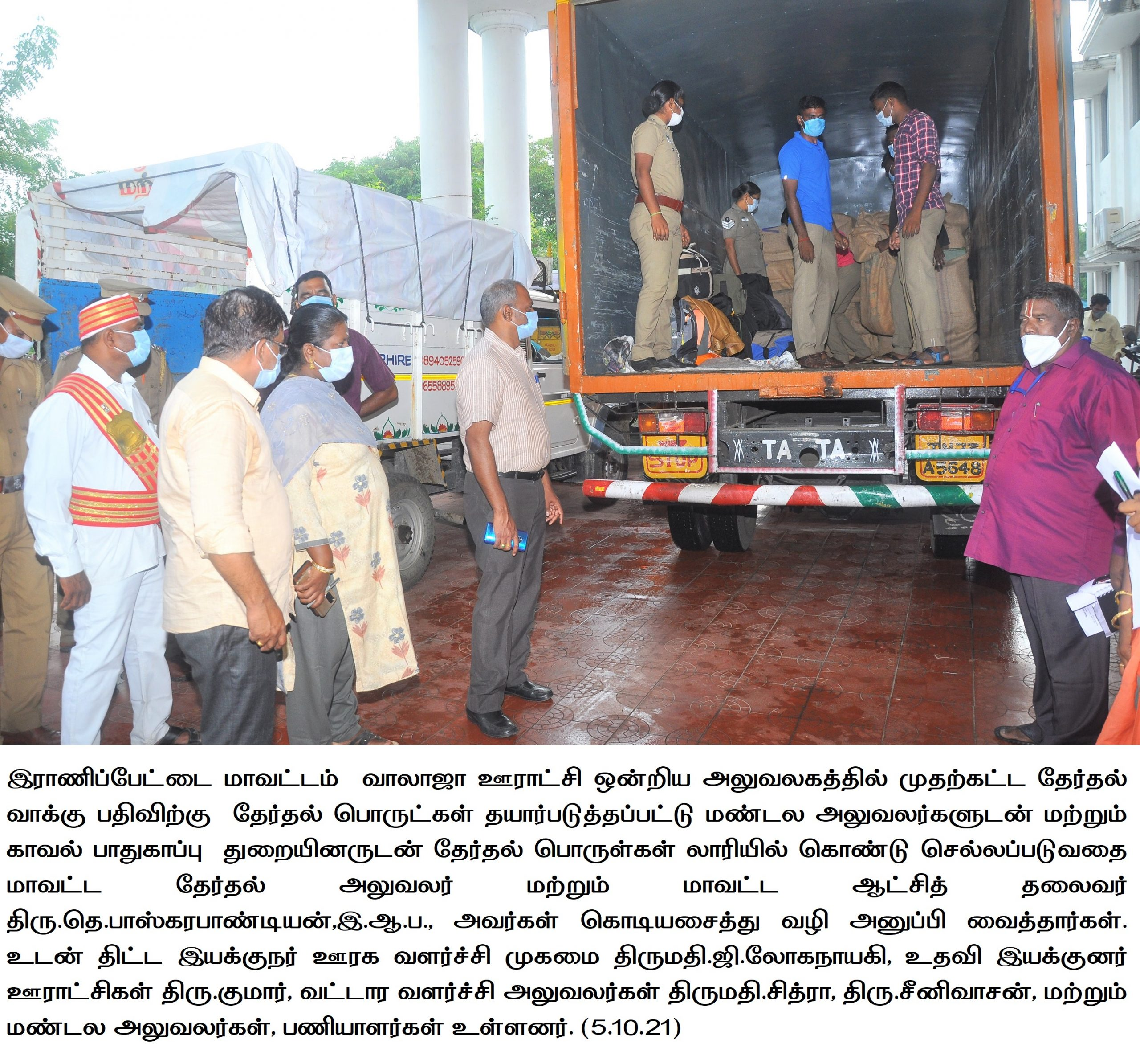 District Collector/District Election Officer visited and inspected local body elections materials 05/10/2021