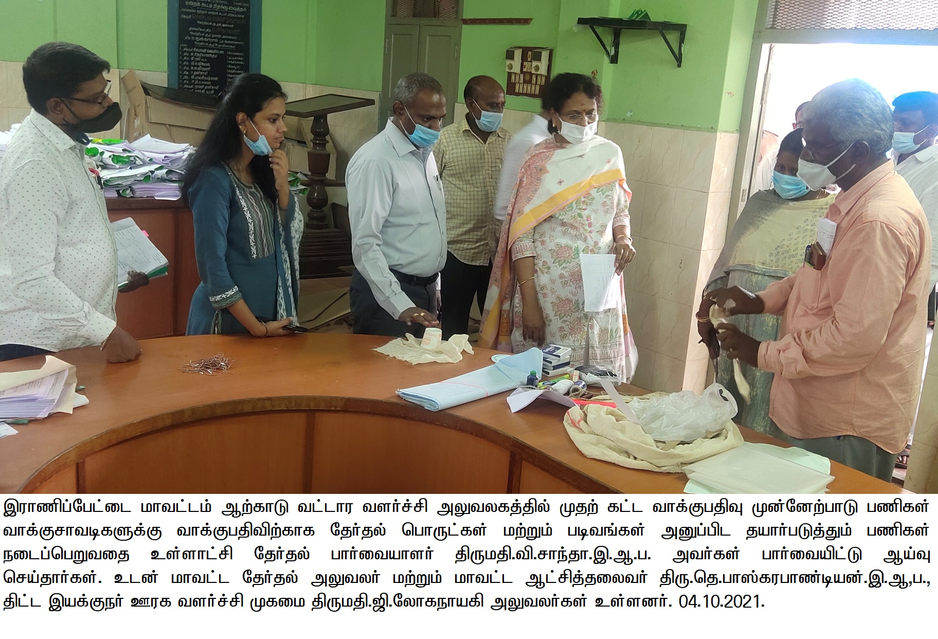 District Collector/District Election Officer visited and inspected local body elections materials 04/10/2021