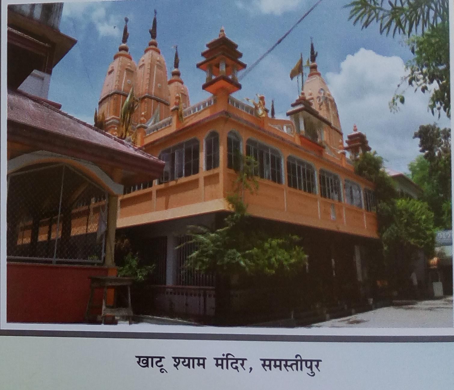 खाटू श्याम मंदिर
