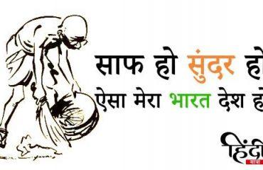 Saaf-ho-Sundar-ho-aisa-mera-bharat-desh-ho apna