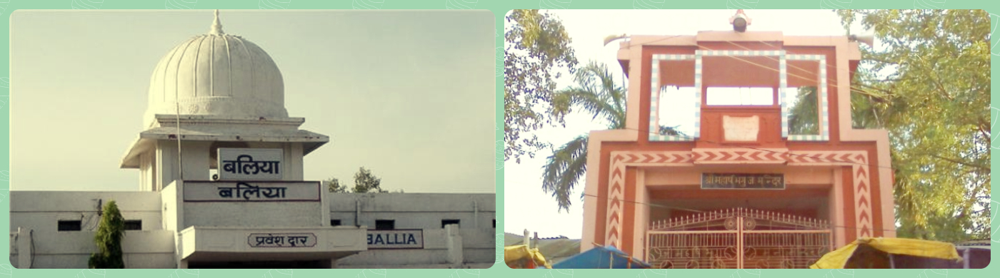 District Ballia | Government Of Uttar Pradesh | Baaghi