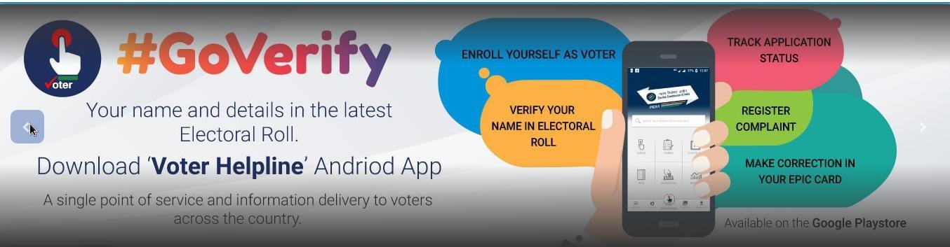 मतदाता की जानकारी