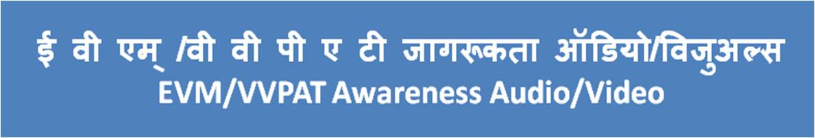 EVM/VVPAT Awareness Video