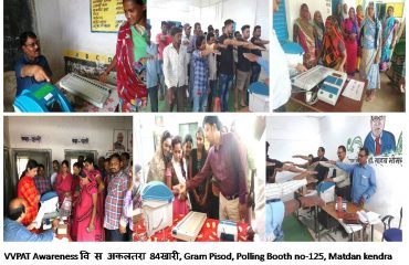 EVMs-VVPATs AWARENESS