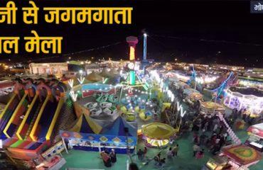 Bhopal Utsav Mela.