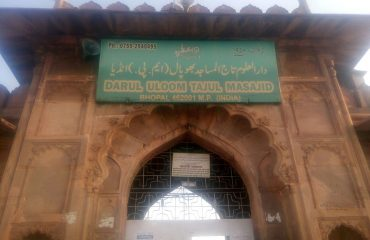 ताऊ-उल-मस्जिद प्रवेश द्वार