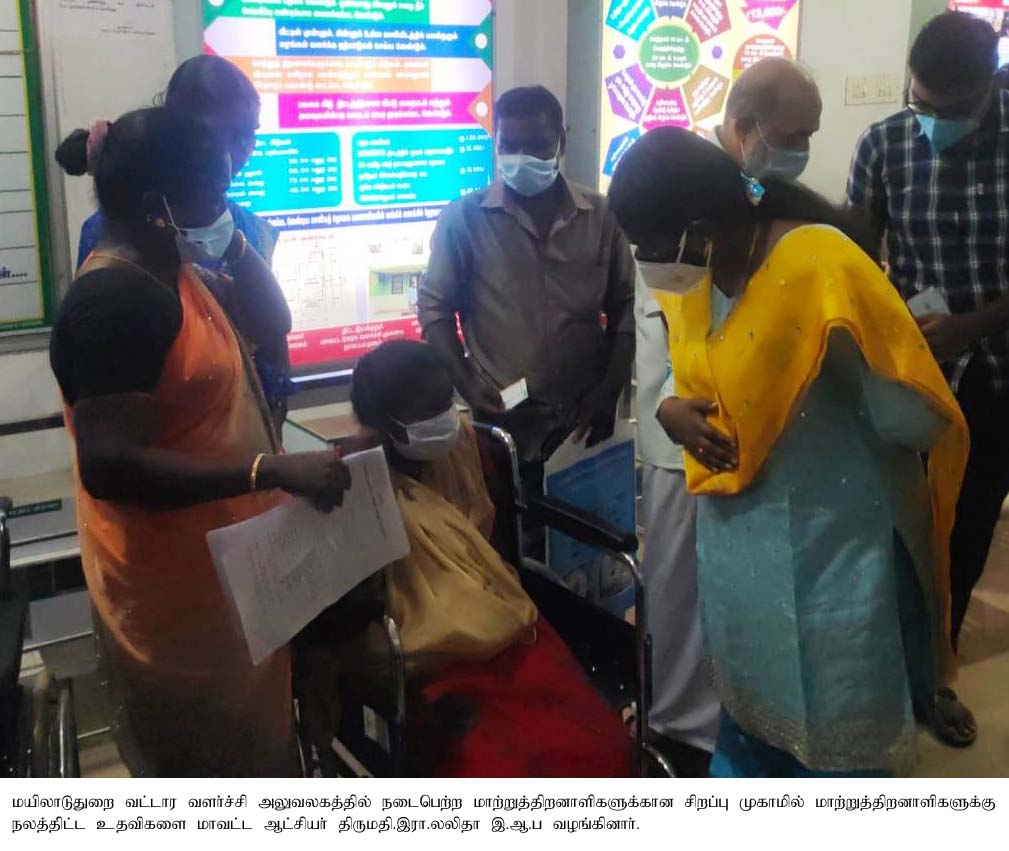 Medical Camp for Differently abled Persons – 24.08.2021